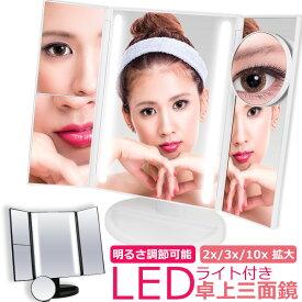 卓上ミラー 三面鏡 LED付き バータイプ ライト付き 女優ミラー 2倍 3倍 10倍拡大鏡付き 折り畳み式 タッチパネル 明るさ調整可能