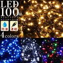 イルミネーション クリスマス LED 屋外 電飾 100球 ストレート 点滅 切替 コントローラー付き ゴールド ブルー ホワイ…