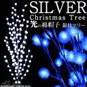 クリスマスツリー オーナメント イルミネーション シルバー ホワイト