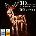 クリスマス イルミネーション 首振り トナカイ 立体 モチーフ LEDライト ホーム イルミ