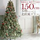 クリスマスツリー 150cm おしゃれ 北欧 松ぼっくり付き 2019年枝増量バージョン ヌードツリー もみの木 1.5m 単品 【…