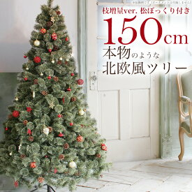 クリスマスツリー 150cm おしゃれ 北欧 松ぼっくり付き 2020年枝増量バージョン ヌードツリー もみの木 1.5m 単品 【オーナメント LED ライト 飾り なし】