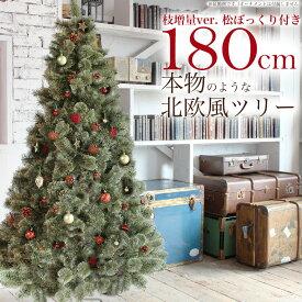 クリスマスツリー 180cm おしゃれ 北欧 松ぼっくり付き 2019年枝増量バージョン ヌードツリー もみの木 1.8m 単品 【オーナメント LED ライト 飾り なし】