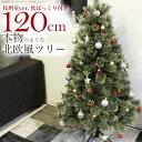 クリスマスツリー 120cm ヌードツリー 北欧 松ぼっくり付き 2020年枝増量バージョン おしゃれ もみの木 1.2m 単品 収…
