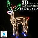 クリスマス イルミネーション トナカイ 屋外 使用可 防水 首振り 動く 立体 モチーフライト LEDライト 点滅切替 防水…