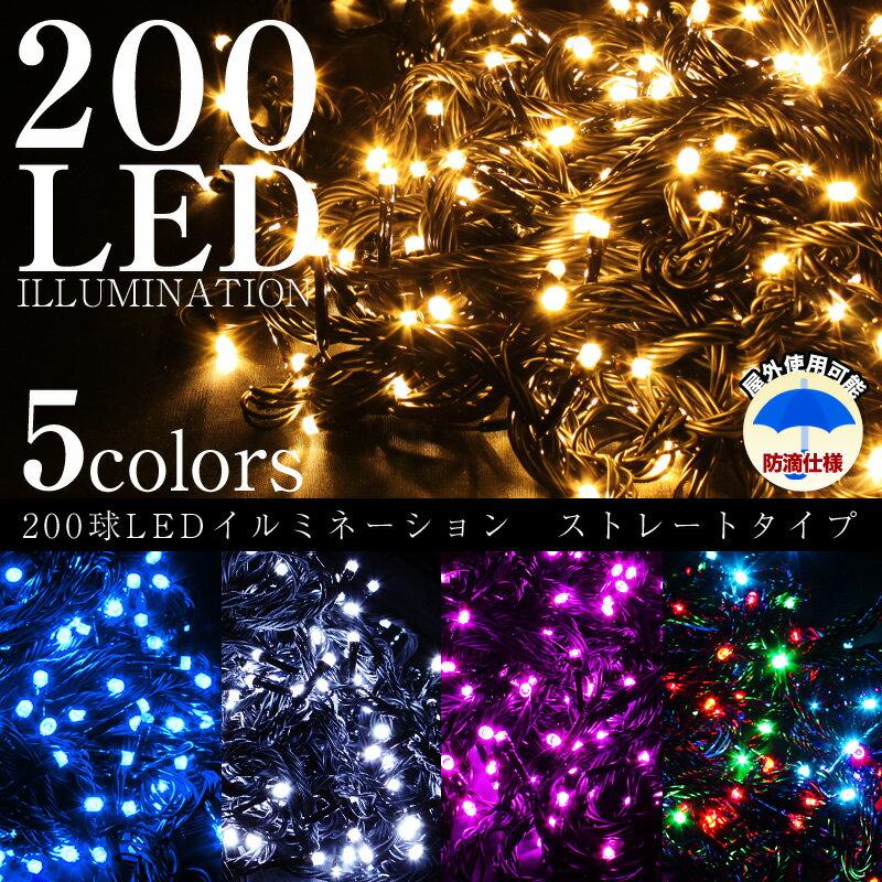 イルミネーション クリスマス LED 屋外 ライト 電飾 200球 ストレート 点滅 切替 コントローラー付き ゴールド ブルー ホワイト ミックス グリーン ピンク イルミ