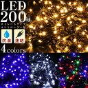 イルミネーション クリスマス LED 屋外 電飾 200球 ストレート 点滅 切替 コントローラー付き ゴールド ブルー ホワイ…