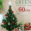 【送料無料】クリスマスツリーミニ全長60cmヌードツリーグリーンタイプコンパクトサイズもみの木