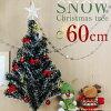 【送料無料】クリスマスツリーミニ全長60cmヌードツリースノータイプコンパクトサイズもみの木