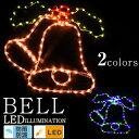 クリスマス イルミネーション ベル 2D LED モチーフライト ロープライト ゴールド ミックス 防雨 防滴 ホーム イルミ