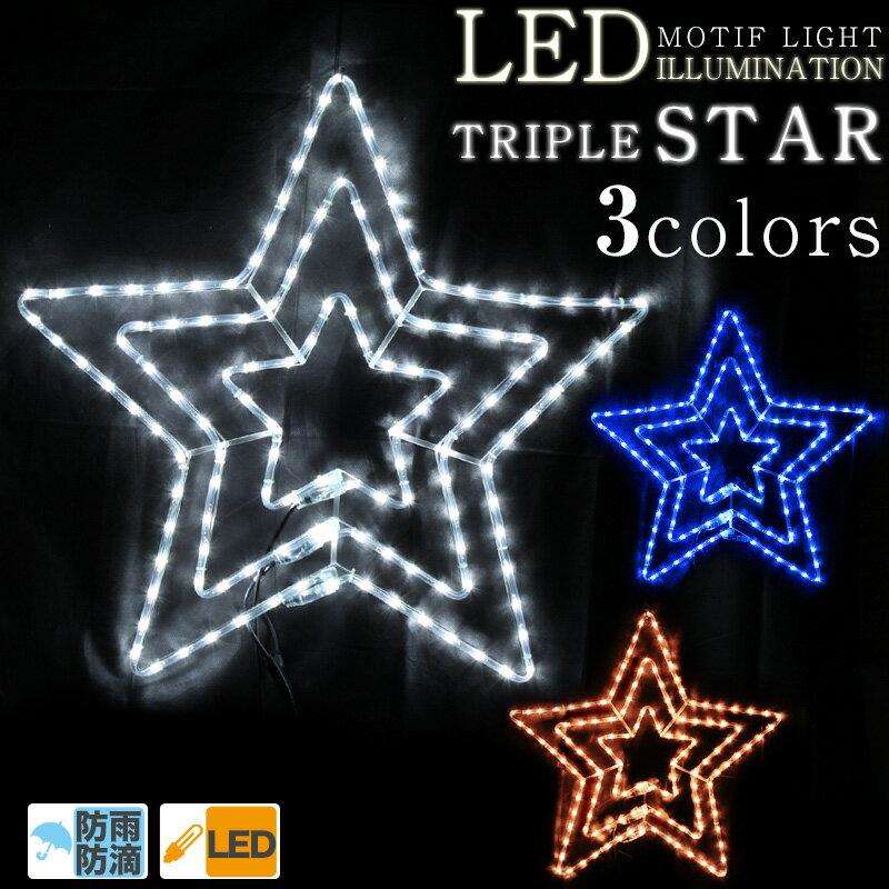 クリスマス イルミネーション ビッグスター 2D LED モチーフライト ロープライト ゴールド ホワイト ブルー 防雨 防滴 ホーム イルミ