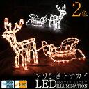 クリスマス イルミネーション トナカイ ソリ 立体 モチーフ LEDライト ロープライト 防雨 防滴 ホーム イルミ