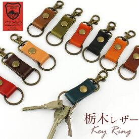 キーリング 栃木レザー 本革 日本製 キーホルダー ナスカン付き キーストラップ Sサイズ メンズ レディース