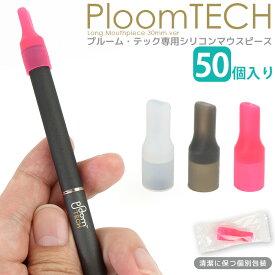 プルームテック マウスピース 50個入り 吸い口 キャップ Ploom Tech アクセサリー ploomtech マウスピース 電子タバコ 互換