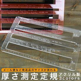 厚さ測定定規 アクリル製 厚み定規 ネコポス ゆうパケット スマートレター クリックポスト レターパックライト メール便 スケール