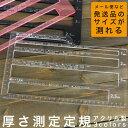 厚さ測定定規 アクリル製 厚み定規 2019年10月新料金版 ネコポス ゆうパケット スマートレター クリックポスト レター…