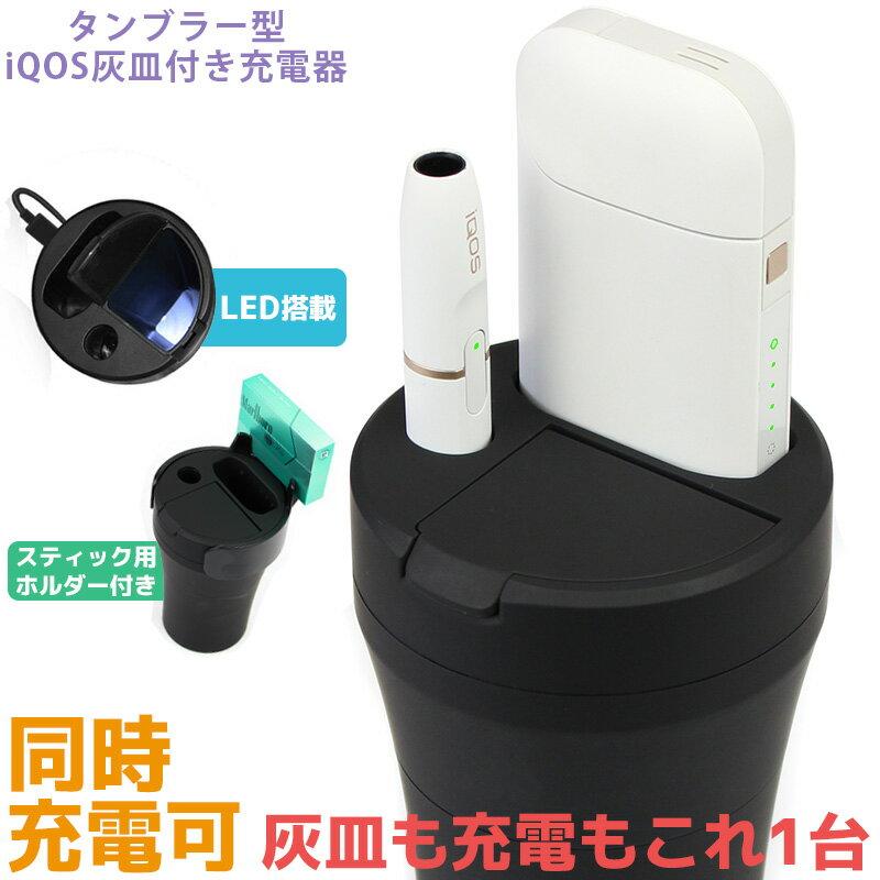 アイコス 灰皿 充電器 カーチャージャー 車載 充電器 タンブラー型 ドリンクホルダー USB 2.4plus 対応