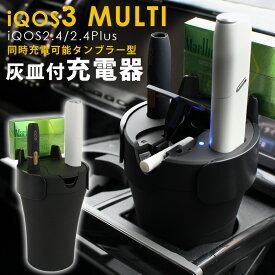 アイコス 充電器 車 灰皿付き 3マルチ対応 カーチャージャー 2.4plus 3MULTI 車載 充電器 タンブラー型 ドリンクホルダー USB