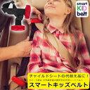 ジュニアシート不要 スマートキッズベルト 正規品 メテオAPAC 補助ベルト 携帯型 幼児用シートベルト 簡易型チャイル…