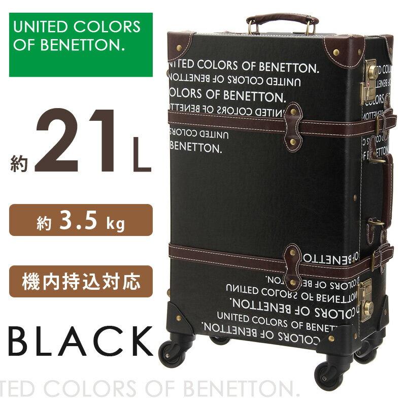 キャリーケース 機内持ち込みベネトン トランクケース ブラック 21Lsサイズ かわいい おしゃれ スーツケース 4輪 旅行バッグ 2BE8-41T送料無料 あす楽対応