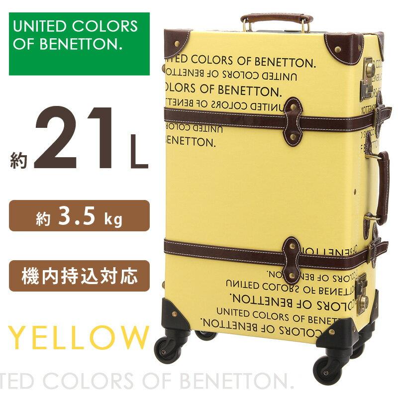 キャリーケース 機内持ち込みベネトン トランクケース イエロー 21Lsサイズ かわいい おしゃれ スーツケース 4輪 旅行バッグ 2BE8-41T送料無料 あす楽対応
