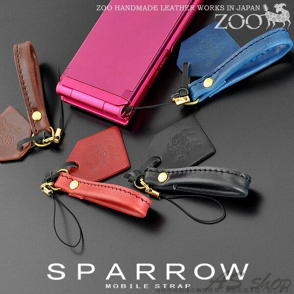 ZOO スパロウ レザー ストラップ日本が誇る 新喜皮革社製 コードバンを使った 携帯ストラップモバイルストラップ スマホ スマートフォン革ストラップ メンズ レディース男性用 女性用 SPARROW 馬革あす楽対応