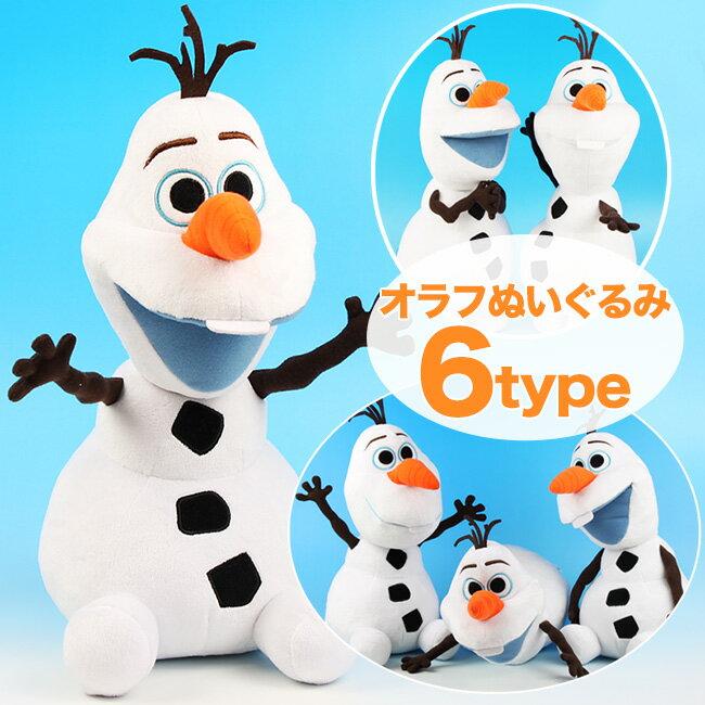 Disney アナと雪の女王 オラフ ぬいぐるみ【送料無料】約 全長37cm 〜 45cm 雪だるま FROZEN グッズ ディズニー寝そべり 大笑い にっこり 祈り ダンス OLAF