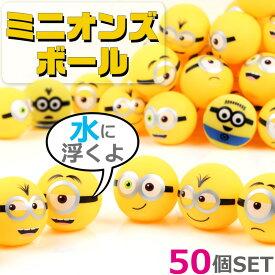 ミニオン グッズ 水に浮く ミニオンズ ボール 50個セット すくい人形
