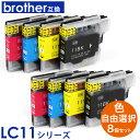 Brother ブラザー LC11 LC16対応 互換インク 8個 セット 福袋 インクカードリッジ プリンターインク LC11BK LC11C LC11M LC11Y LC11-4PK 4色セット×