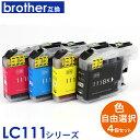 Brother ブラザー LC111 対応 互換インク 4個セット 福袋 4色セット インクカードリッジ プリンターインク LC111BK LC111C LC111M LC111Y ICチップ内蔵