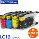 Brother ブラザー LC12 LC17 対応 互換インク 4個セット 福袋 4色セット インクカードリッジ プリンターインクLC12BK LC12C LC12M LC12Y