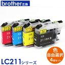 Brother ブラザー LC211 対応 互換インク 4個セット 福袋 4色セット インクカードリッジ プリンターインク LC211BK LC211C LC211M LC211Y