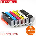 Canon キャノン BCI-371XL BCI-370XL 対応 互換インク6個セット 福袋 6色 インクカードリッジ プリンターインク BCI-370XLPGBK BCI-371XLBK BCI-