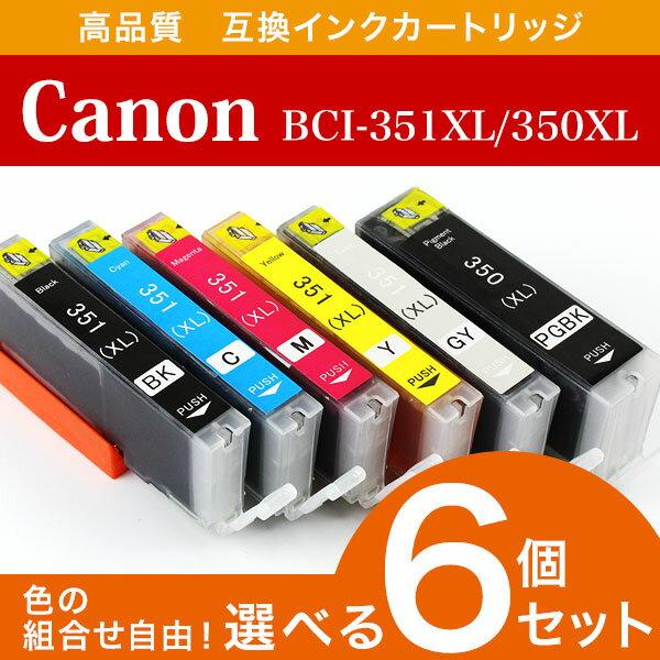 Canon キャノン BCI-351XL BCI-350XL 対応 互換インク6個セット 福袋 6色 インクカードリッジ プリンターインク BCI-350XLPGBK BCI-351XLBK BCI-351XLC BCI-351XLM BCI-351XLY BCI-351XLGY