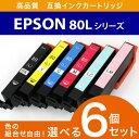 EPSON エプソン IC80L 互換インク 6個セット 福袋インクカードリッジ プリンターインク 6色 IC6CL80M ICBK80L ICC80L …