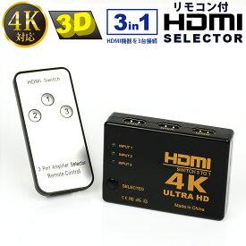 4K HDMI 分配器 セレクター リモコン付き 切替器 高画質 3D対応 タイプ hdmi切り替え 3ポート 3入力1出力 3in1 リモコン付き