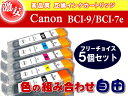 Canon キャノン BCI-9 BCI-7e 対応 互換インク 5色 セット 福袋 インクカードリッジ プリンターインク BCI-9BK BCI-7e…