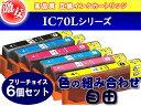 EPSON エプソン IC70L 互換インク 6個セット 福袋インクカードリッジ プリンターインク 6色 ICBK70L ICC70L ICM70L IC…