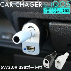 アイコス 車 充電器 カーチャージャー シガーソケット 車載充電器 USB 2A 2 2.4plus 対応