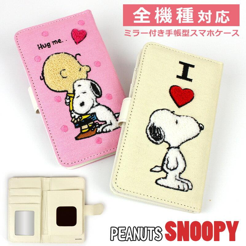 スヌーピー スマホケース 手帳型 全機種対応 鏡付き 携帯ケース キャラクターケース グッズ snoopy iphoneケース