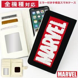 マーベル スマホケース 手帳型 全機種対応 携帯ケース 鏡付き キャラクターケース キャプテンアメリカ グッズ iPhoneケース MARVEL