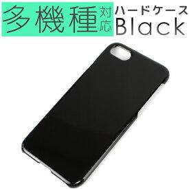全機種対応 スマホケース ハードケース ブラック ケース 携帯ケース カバー 黒 無地 シンプル 多機種対応 iPhoneXS Max iPhoneXR iPhoneX iPhone8 Plus iPhone7 iPhone6s Xperia AQUOS GALAXY ARROWS BASIO3 XZ3 sense R2 S9