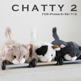 iphone8ケース iphone7ケース iphone6s ケース CHATTY2 iPhone7・iPhone6S/6 携帯ケース カバー シャティー ネコ ぬいぐるみ iphone6 カバー スマホケース zoopy