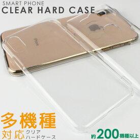 全機種対応 スマホケース ハードケース クリア ケース 携帯ケース カバー 透明 無地 シンプル 多機種対応 iPhoneXS Max iPhoneXR iPhoneX iPhone8 Plus iPhone7 iPhone6s Xperia AQUOS GALAXY ARROWS BASIO3 XZ3 sense R2 S9