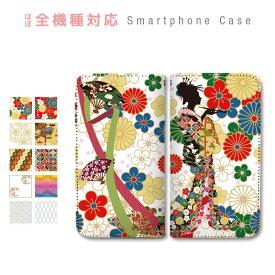 スマホケース 全機種対応 手帳型 携帯ケース ベルトなし マグネット 和柄 花魁 着物 桜 さくら 菊 キク 扇子 かわいい シック カラフル スマートフォン ケース iPhone11 Pro Max iPhone XS Max XR X iPhone8 7 Xperia XZ3 XZ2 XZ1 AQUOS sense R2 GALAXY S9 ARROWS BASIO3
