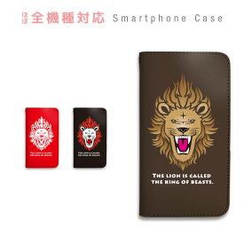 スマホケース 全機種対応 手帳型 携帯ケース ベルトなし マグネット 動物 ライオン かっこいい ユニーク クール アニマル スマートフォン ケース iPhone11 Pro Max iPhone XS Max XR X iPhone8 7 Xperia XZ3 XZ2 XZ1 AQUOS sense R2 GALAXY S9 ARROWS BASIO3