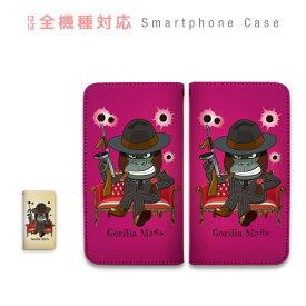 スマホケース 全機種対応 手帳型 携帯ケース ベルトなし マグネット 動物 ゴリラ マフィア 拳銃 かっこいい ユニーク クール アニマル スマートフォン ケース iPhone11 Pro Max iPhone XS Max XR X iPhone8 7 Xperia XZ3 XZ2 XZ1 AQUOS sense R2 GALAXY S9 ARROWS BASIO3