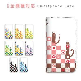 スマホケース 全機種対応 手帳型 携帯ケース ベルトなし マグネット 和柄 猫 ハート 市松模様 スマートフォン ケース iPhoneSE iPhone11 Pro iPhone XS XR X iPhone8 7 Xperia XZ3 XZ2 XZ1 AQUOS sense R2 GALAXY S9 ARROWS BASIO3
