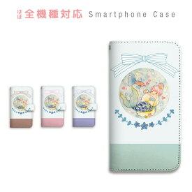 スマホケース 全機種対応 手帳型 携帯ケース ベルトなし マグネット 人魚 海 貝 リボン スマートフォン ケース iPhone11 Pro Max iPhone XS Max XR X iPhone8 7 Xperia XZ3 XZ2 XZ1 AQUOS sense R2 GALAXY S9 ARROWS BASIO3