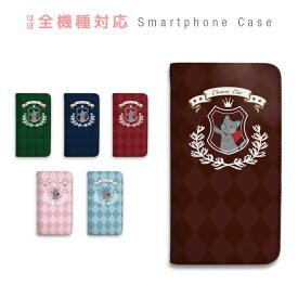 スマホケース 全機種対応 手帳型 携帯ケース ベルトなし マグネット 猫 チェック柄 スマートフォン ケース iPhone11 Pro Max iPhone XS Max XR X iPhone8 7 Xperia XZ3 XZ2 XZ1 AQUOS sense R2 GALAXY S9 ARROWS BASIO3